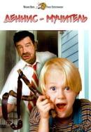 Смотреть фильм Деннис-мучитель онлайн на KinoPod.ru платно