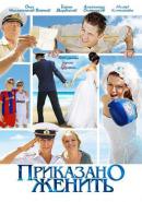 Смотреть фильм Приказано женить онлайн на KinoPod.ru бесплатно