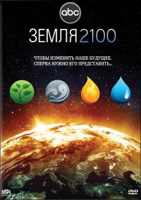 Смотреть Земля 2100 онлайн на Кинопод бесплатно