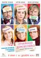 Смотреть фильм Отчаянная домохозяйка онлайн на Кинопод бесплатно