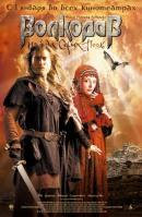 Смотреть фильм Волкодав онлайн на KinoPod.ru бесплатно