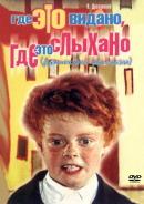 Смотреть фильм Где это видано, где это слыхано онлайн на KinoPod.ru бесплатно