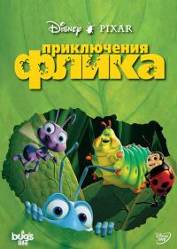 Смотреть Приключения Флика онлайн на Кинопод бесплатно