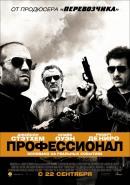 Смотреть фильм Профессионал онлайн на KinoPod.ru бесплатно