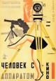 Смотреть фильм Человек с киноаппаратом онлайн на Кинопод бесплатно