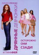 Смотреть фильм Дрянные девчонки онлайн на KinoPod.ru платно