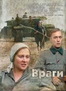 Смотреть фильм Враги онлайн на KinoPod.ru бесплатно