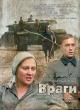 Смотреть фильм Враги онлайн на Кинопод бесплатно