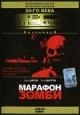Смотреть фильм Марафон зомби онлайн на Кинопод бесплатно