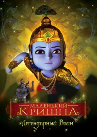 Смотреть Маленький Кришна онлайн на Кинопод бесплатно
