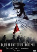 Смотреть фильм Падение последней империи онлайн на KinoPod.ru платно