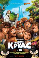 Смотреть фильм Семейка Крудс онлайн на KinoPod.ru платно