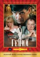 Смотреть фильм Гений онлайн на KinoPod.ru платно