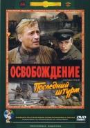 Смотреть фильм Освобождение: Последний штурм онлайн на KinoPod.ru бесплатно