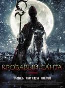 Смотреть фильм Кровавый Санта онлайн на Кинопод бесплатно