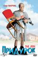 Смотреть фильм Придурок онлайн на Кинопод бесплатно