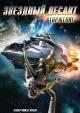 Смотреть фильм Звездный десант: Вторжение онлайн на Кинопод бесплатно