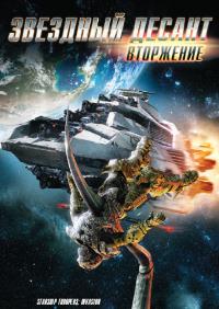 Смотреть Звездный десант: Вторжение онлайн на Кинопод бесплатно