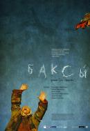 Смотреть фильм Баксы онлайн на Кинопод бесплатно