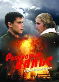 Смотреть Рябиновый вальс онлайн на KinoPod.ru бесплатно