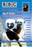 Смотреть фильм BBC: Жизнь млекопитающих онлайн на Кинопод бесплатно