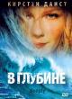 Смотреть фильм В глубине онлайн на Кинопод бесплатно