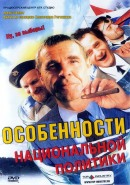Смотреть фильм Особенности национальной политики онлайн на KinoPod.ru бесплатно