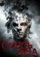 Смотреть фильм Смерть Яна онлайн на Кинопод бесплатно