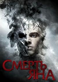 Смотреть Смерть Яна онлайн на Кинопод бесплатно