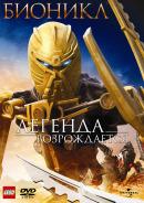 Смотреть фильм Бионикл: Легенда возрождается онлайн на Кинопод бесплатно