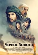Смотреть фильм Черное золото онлайн на Кинопод бесплатно