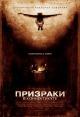 Смотреть фильм Призраки в Коннектикуте онлайн на Кинопод бесплатно