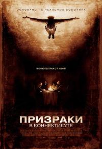 Смотреть Призраки в Коннектикуте онлайн на Кинопод бесплатно