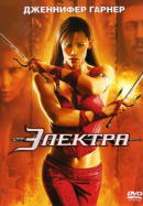 Смотреть фильм Электра онлайн на KinoPod.ru платно