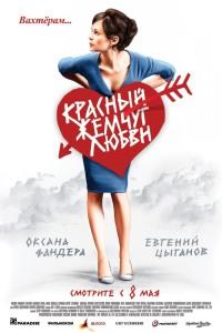 Смотреть Красный жемчуг любви онлайн на Кинопод бесплатно