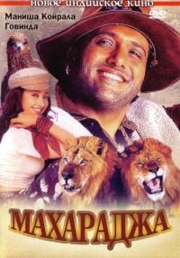 Смотреть Махараджа онлайн на Кинопод бесплатно