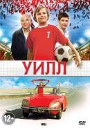 Смотреть фильм Уилл онлайн на KinoPod.ru платно