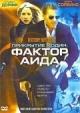 Смотреть фильм Прикрытие-Один: Фактор Аида онлайн на Кинопод бесплатно