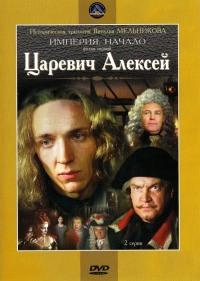 Смотреть Царевич Алексей онлайн на Кинопод бесплатно