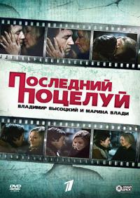 Смотреть Владимир Высоцкий и Марина Влади. Последний поцелуй онлайн на Кинопод бесплатно