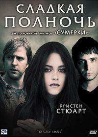 Смотреть Сладкая полночь онлайн на KinoPod.ru бесплатно