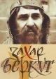 Смотреть фильм Захар Беркут онлайн на Кинопод бесплатно