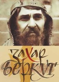 Смотреть Захар Беркут онлайн на Кинопод бесплатно