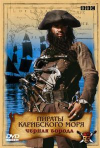 Смотреть Пираты Карибского моря: Черная борода онлайн на Кинопод бесплатно