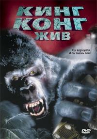 Смотреть Кинг Конг жив онлайн на Кинопод бесплатно