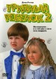 Смотреть фильм Трудный ребенок 2 онлайн на Кинопод бесплатно