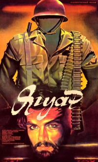 Смотреть Ягуар онлайн на Кинопод бесплатно