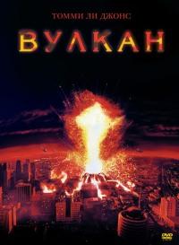 Смотреть Вулкан онлайн на Кинопод бесплатно