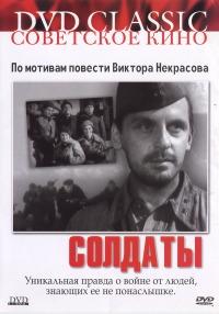 Смотреть Солдаты онлайн на Кинопод бесплатно