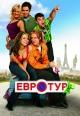 Смотреть фильм Евротур онлайн на Кинопод бесплатно